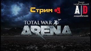 Total War: Arena ❤ Тотал Вар Арена ❤#3 Видео Стрима. Игра  c подписчиками на 6-7 лвл.