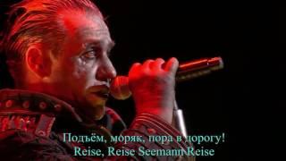Rammstein - Reise, Reise (С переводом)