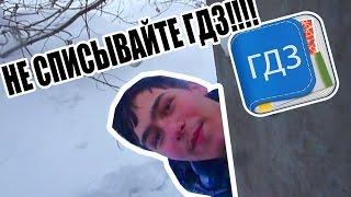 видео ГДЗ