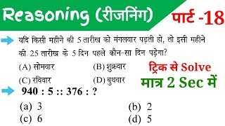 Reasoning (रीजनिंग)//18//For-RAILWAY NTPC, GROUP D, SSC CGL, CHSL, MTS, BANK & ALL EXAMS