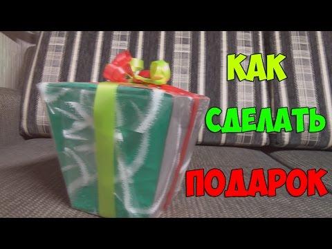 подарок своими руками на день рождения
