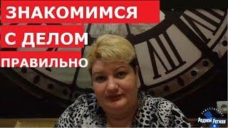 #Астрахань #Суд ЗНАКОМИМСЯ С ДЕЛОМ ПРАВИЛЬНО...Что нужно сделать обязательно...