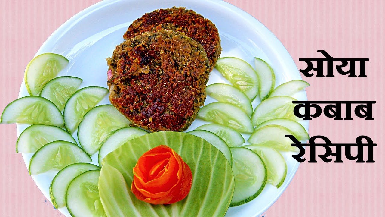 Veg recipe hindi delicious soya kabab recipe for veg dish lovers veg recipe hindi delicious soya kabab recipe for veg dish lovers by sameer goyal youtube forumfinder Image collections