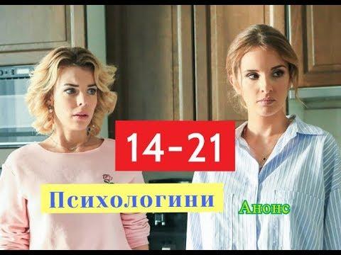 Психологини 2 сезон. Сериал. Анонс с 14 по 21 серию. Содержание серий