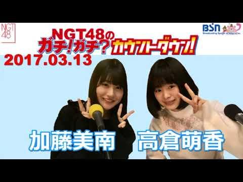 2017年3月13日 NGT48のガチ!ガチ?カウントダウン! 加藤美南・高倉萌香
