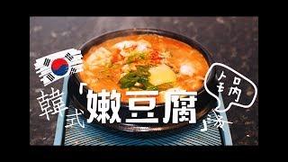【韩式嫩豆腐】순두부찌개 Korean spicy tofu stew 在家做出地道韩国料理就这么简单!