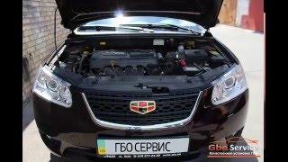 Установка ГБО 4 поколения на Geely MK  (Джили МК) ГБО Сервис - Киев(Установка газа на авто 4 поколения на Geely MK (Джили МК) в Киеве.