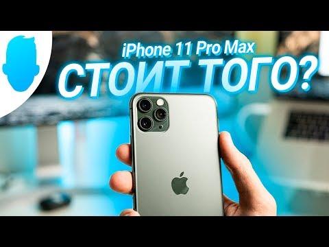 ВСЯ ПРАВДА об IPhone 11 Pro Max спустя 4 месяца использования. Честное мнение.