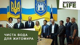 У Житомирській міськраді презентували проект з реконструкції водопровідних очисних споруд