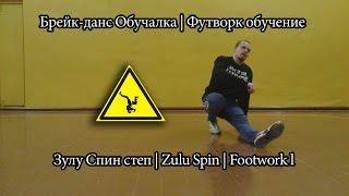 Брейк-данс Обучалка   Футворк обучение Зулу Спин степ   Zulu Spin   Footwork l