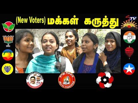 lok sabha election 2019 Public (New Voters) opinion |மக்கள் கருத்து |#dmk #admk #bjp #congress |STV
