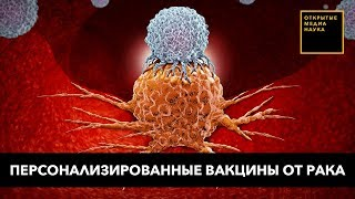 В России будут лечить рак персонализированными вакцинами