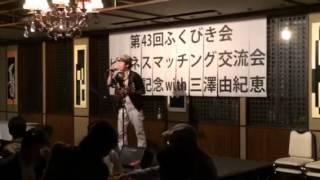 第43回ふくびき会 ビジネスマッチング交流会 4周年記念 with 三澤由紀恵...