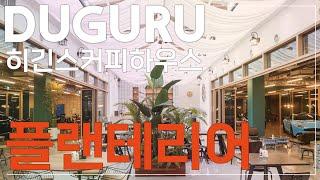 히긴스 커피하우스 [DUGURU 두구루] - 실내인조조…