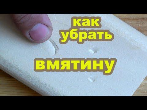 Как убрать вмятину на дереве. Реставрация деревянной поверхности How To Remove Dents From Wood