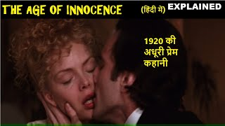 The Age of Innocence(1993) Movie Explained in Hindi | Web Series Story Xpert