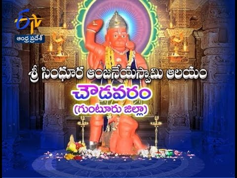 Teerthayatra - Sri Sindura Anjaneyaswamy Temple Guntur 29th March 2016 - తీర్థయాత్ర –