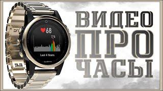 Gambar cover Про смарт-часы
