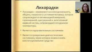Фрагмент урока 2 Гомеопатия