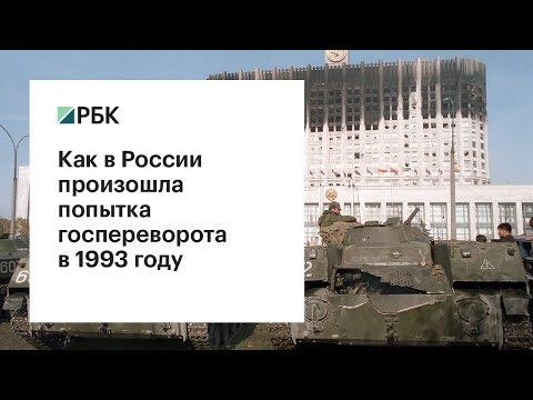 Война у Белого дома: как закончилась попытка переворота в октябре 1993 года