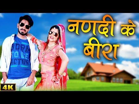 Nandi Ke Beera # Masoom Sharma & Sheenam Ft Bittu Sorkhi # New Song 2018 # Mor Music