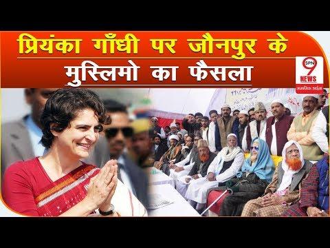 LOKSABHA चुनाव से पहले PRIYANKA GANDHI को लेकर जौनपुर के मुस्लिमो का बड़ा फैसला | priyanka gandhi