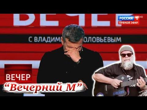 Почему Соловьев -