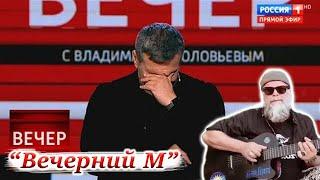 Почему Соловьев - вечерний мудозвон.