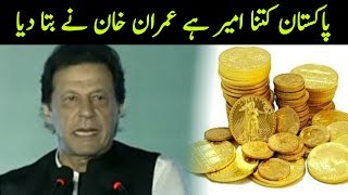 How Rich Is Pakistan Imran Khan Today Speech On Defence Day 2018   Imran Khan Speech 6th September