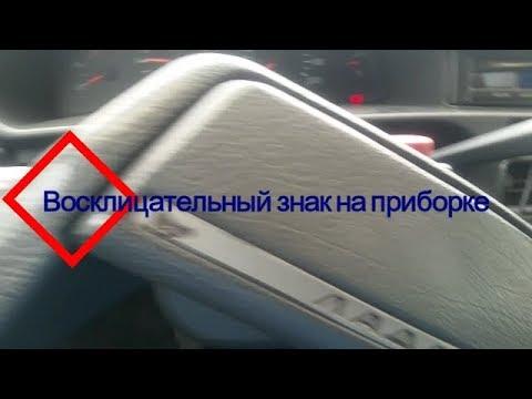 Горит восклицательный знак на приборке ВАЗ