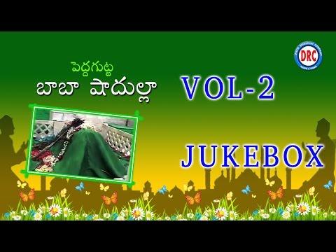 Pedda Gutta Baba Shadulla Songs Juke Box || Pedhagattu Baba Shadhulla Folk Songs