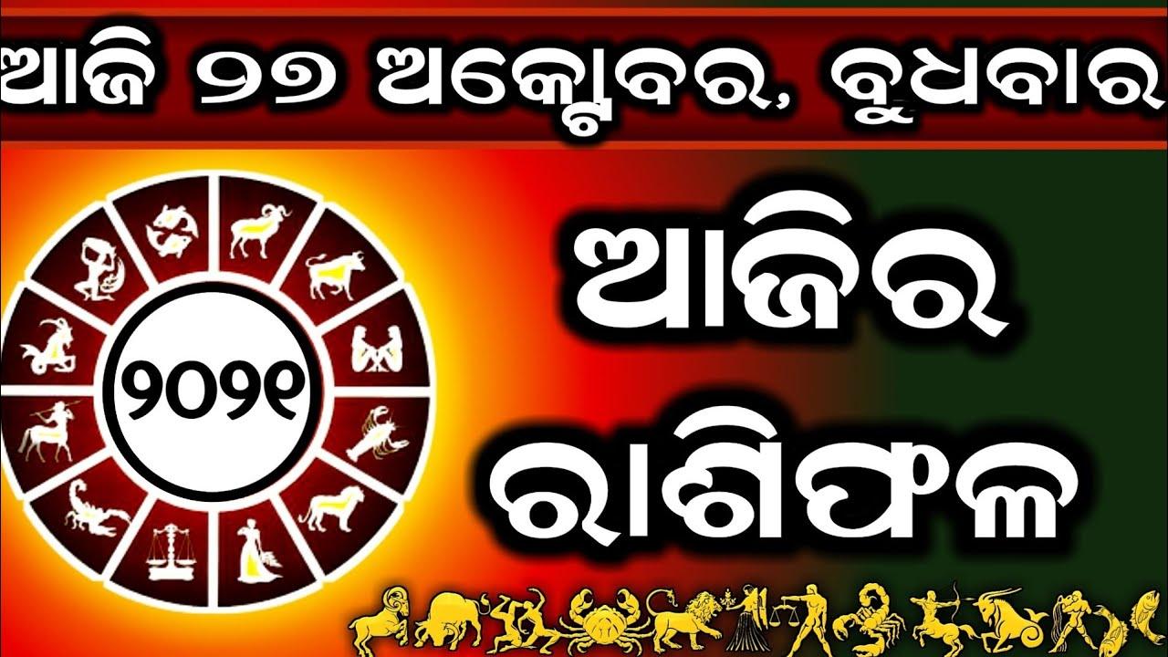 Download Ajira Rashifala | 27 October 2021 (ବୁଧବାର) Today Odia Horoscope  | Ajira Rasifala Prediction |