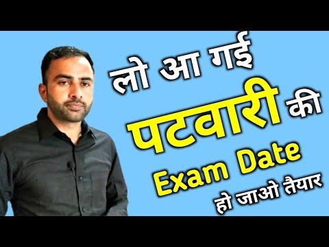 Patwari Exam Date 2021 / लो आ गई पटवारी परीक्षा तिथि / Rajasthan Patwari Exam Date