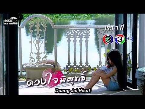 Duang Jai Pisuth Ep. 10 Full