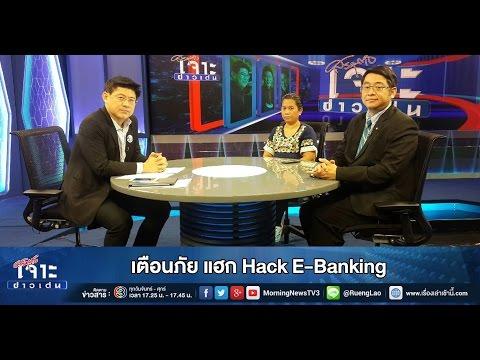 เจาะข่าวเด่น เตือนภัย แฮก Hack E-Banking ( 17 ก.ค. 58 )
