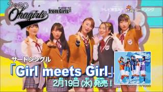 Girl meets Girl 2月 19日発売 from SonyMusic Girls² Official site https://www.girls2.jp/ 鶴屋美咲 小田柚葉 隅谷百花 増田來亜 小川桜花 ガールズガールズ.