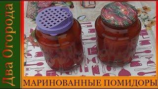 Маринованные помидоры/Супер рецепт