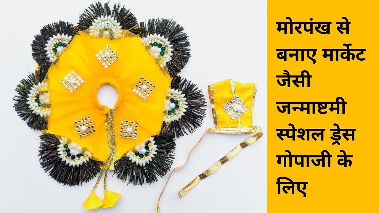 Janmashtami special beautiful dress for Gopalji using Peacock feather || Laddu Gopal dress
