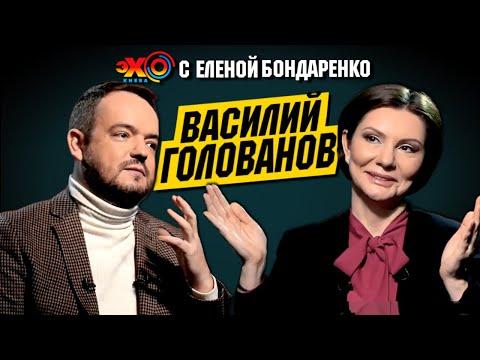 Василий Голованов: Скандал и крики рулят рейтингом, ключевая роль - шоу | Эхо с Еленой Бондаренко