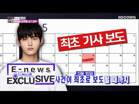 Lee Seo Won Kept His Mouth Shut for Nearly 40 Days  [E-news Exclusive Ep 68]