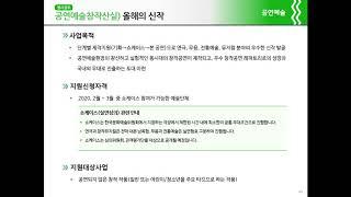 폭 넓은 창작지원! '2020문예진흥기금' 공연창작부