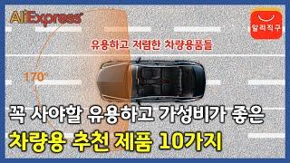 꼭 사야할 유용하고 가성비가 좋은 차량용품 10가지 (…