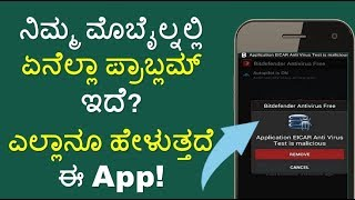 How To Check Whether Your Mobile Condition Is Good or Bad |Technical Jagattu