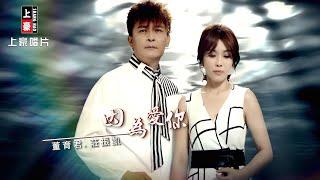 【MV首播】董育君vs莊振凱-因為愛你 (官方完整版MV) HD 【三立八點檔 『炮仔聲』片頭曲】