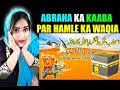 ABRAHA AUR HATHI KA KAABA PAR HAMLAY KA QISSA | Birds Defend Kaaba | Waqia e Feel|Hindu Girl Reacts