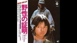 町田義人 - 戦士の休息