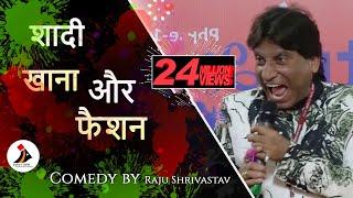 Indian Shaadi, Khaana Aur Fashion   Comedy by Raju Shrivastav   Jashn-e-Adab 2019