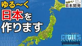 【シティーズスカイライン】実況 ゆる~い日本づくりを開始します【Cities: Skylines】