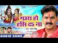 Pawan Singh Bol Bam song (2) 2018
