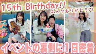 【誕生日の1日に密着】あん15歳の誕生日イベントの裏側【vlog】【ANN & RYO】